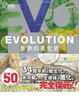 【アウトレットブック】EVOLUTION 生命の進化史
