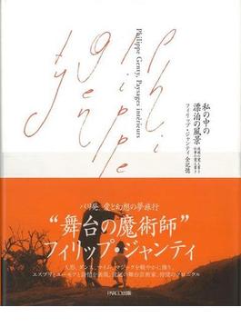 【アウトレットブック】私の中の漂泊の風景 フィリップ・ジャンティ全記録