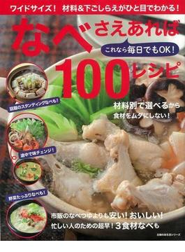 【アウトレットブック】なべさえあれば100レシピ 料理ムック(主婦の友生活シリーズ)
