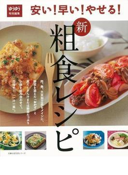 【アウトレットブック】安い!早い!やせる!新粗食レシピ