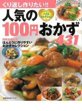 【アウトレットブック】人気の100円おかず431