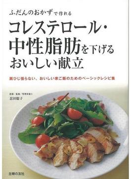 【アウトレットブック】コレステロール・中性脂肪を下げるおいしい献立