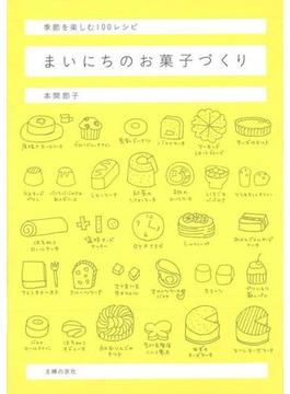 【アウトレットブック】まいにちのお菓子づくり