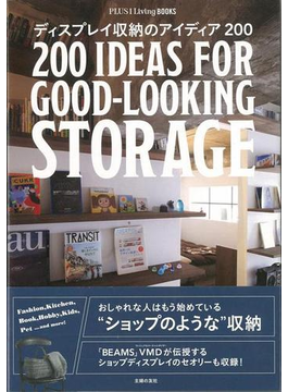 【アウトレットブック】ディスプレイ収納のアイディア200