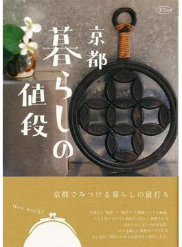 【アウトレットブック】京都暮らしの値段(淡交ムック)