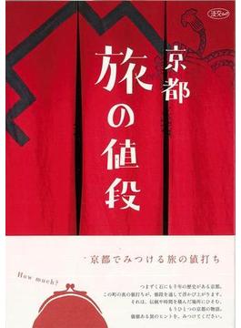 【アウトレットブック】京都旅の値段(淡交ムック)
