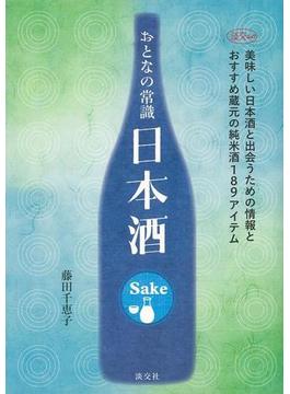 【アウトレットブック】おとなの常識日本酒(淡交ムック)