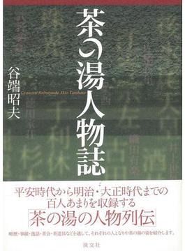 【アウトレットブック】茶の湯人物誌