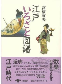【アウトレットブック】江戸いろざと図譜 新装版