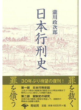 【アウトレットブック】日本行刑史 新装版