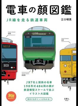 【全1-3セット】電車の顔図鑑(旅鉄BOOKS)