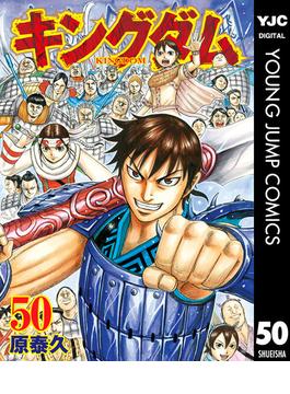 キングダム 50(ヤングジャンプコミックスDIGITAL)