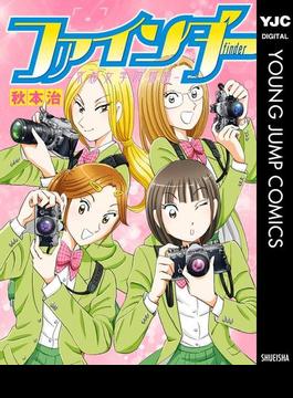 ファインダー―京都女学院物語―(ヤングジャンプコミックスDIGITAL)