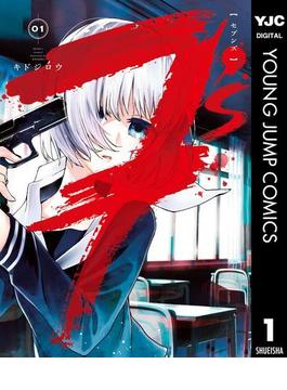 7's―セブンズ― 1(ヤングジャンプコミックスDIGITAL)