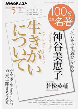 神谷美恵子『生きがいについて』 いのちを点す「義務」がある