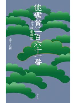 能鑑賞二百六十一番 現行謡曲解題(淡交新書)