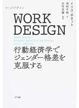 WORK DESIGN 行動経済学でジェンダー格差を克服する