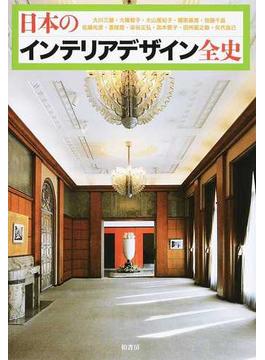 日本のインテリアデザイン全史