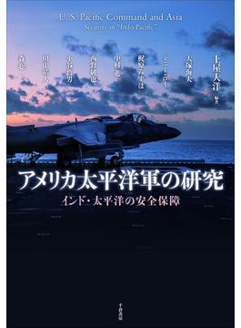アメリカ太平洋軍の研究 インド・太平洋の安全保障