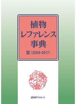 植物レファレンス事典 3 2009−2017