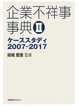 企業不祥事事典 2 ケーススタディ2007−2017