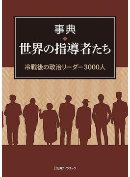 事典・世界の指導者たち 冷戦後の政治リーダー3000人