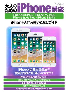 大人のためのiPhone講座 iPhone 8/8 Plus・iPhone 7/7 Plus・iPhone 6s/6s Plus・iPhone SE対応 iPhone入門&使いこなしガイド