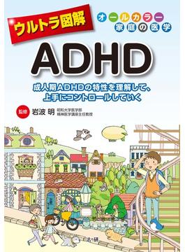 ウルトラ図解ADHD 成人期ADHDの特性を理解して、上手にコントロールしていく