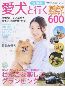 愛犬と行くお出かけスポット600 全国版(CARTOPMOOK)