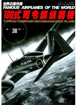 世界の傑作機 アンコール版 No.38 100式司令部偵察機