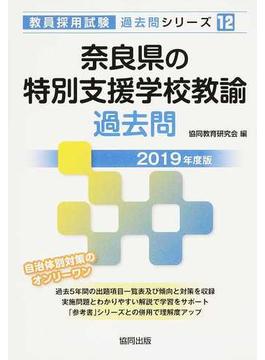 奈良県の特別支援学校教諭過去問 2019年度版
