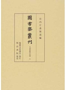 圖書寮叢刊 九条家歴世記録5