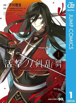 【全1-3セット】活撃 刀剣乱舞(ジャンプコミックスDIGITAL)
