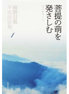 庭野日敬平成法話集 1 菩提の萌を発さしむ