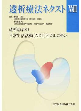 透析療法ネクスト 23 透析患者の日常生活活動(ADL)とカルニチン