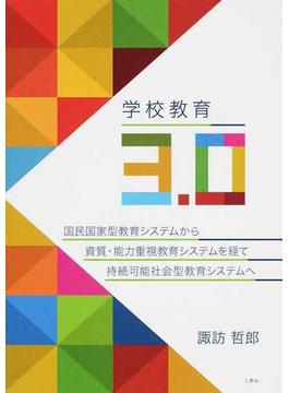 学校教育3.0 国民国家型教育システムから資質・能力重視教育システムを経て持続可能社会型教育システムへ
