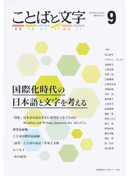 ことばと文字 国際化時代の日本語と文字を考える 9(2018年春号)