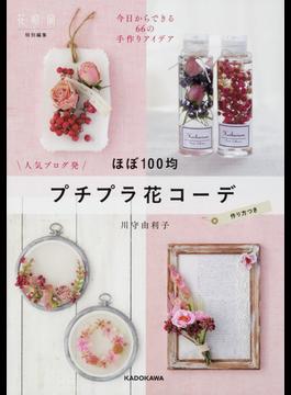 ほぼ100均プチプラ花コーデ 今日からできる66の手作りアイデア 人気ブログ発