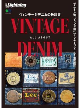 【期間限定価格】別冊Lightning Vol.180 ヴィンテージデニムの教科書