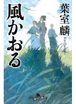 風かおる(幻冬舎時代小説文庫)