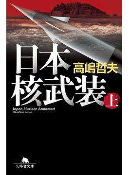 日本核武装 上(幻冬舎文庫)