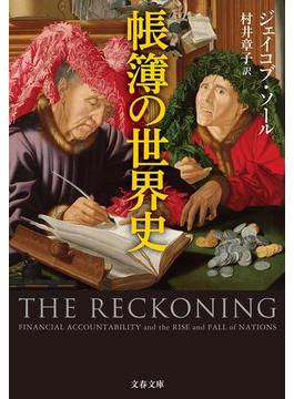 帳簿の世界史(文春文庫)