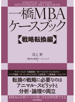 一橋MBAケースブック 戦略転換編