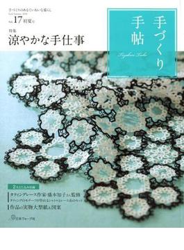 手づくり手帖Vol.17 初夏号