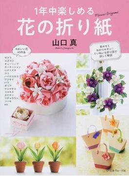 1年中楽しめる花の折り紙