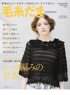 毛糸だま Vol.178(2018夏号) レース編みの世界