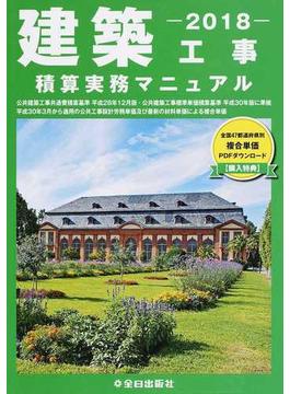 建築工事積算実務マニュアル 2018