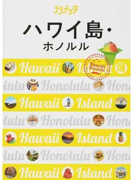 ハワイ島・ホノルル 2018(ララチッタ)