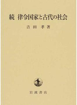 律令国家と古代の社会 続