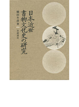 日本近世書物文化史の研究